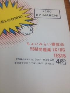 2月19日ちょいみらい模試会参加