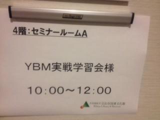 YBM実戦学習会報告