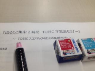 TOEIC学習法セミナー参加